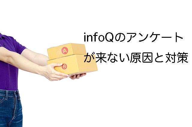 infoQのアンケートが来ない原因と対策
