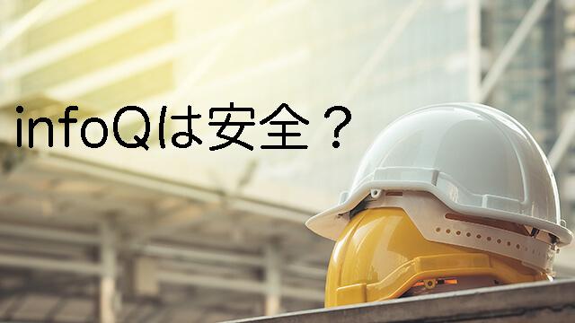 infoqの安全性について