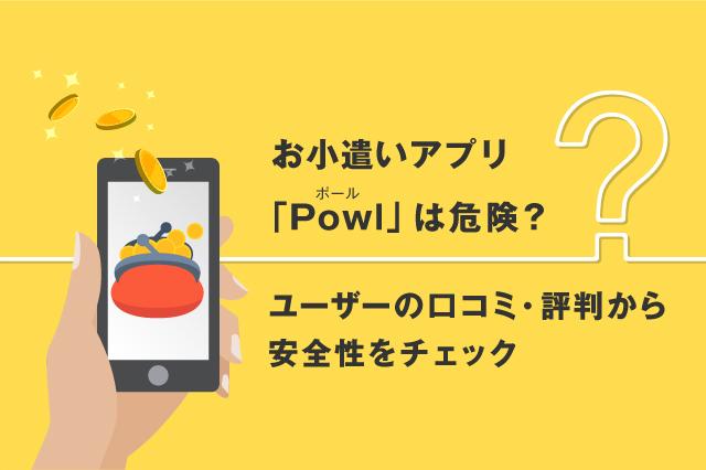 Powl(ポール)は安全か?口コミ・評判とポイントの換金から稼ぎ方まで紹介