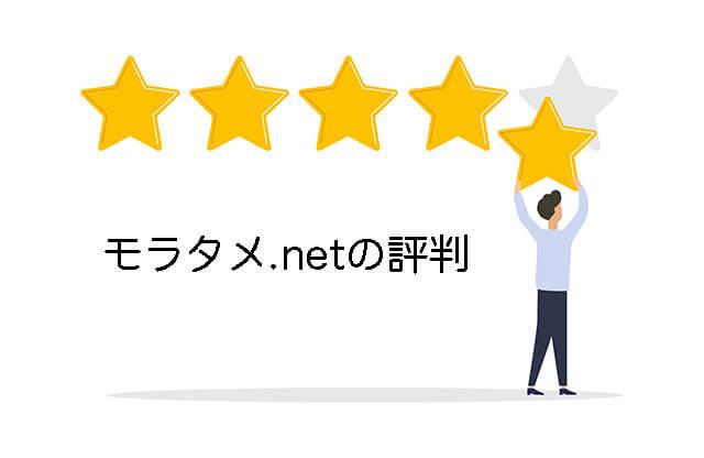 モラタメ.netの評判