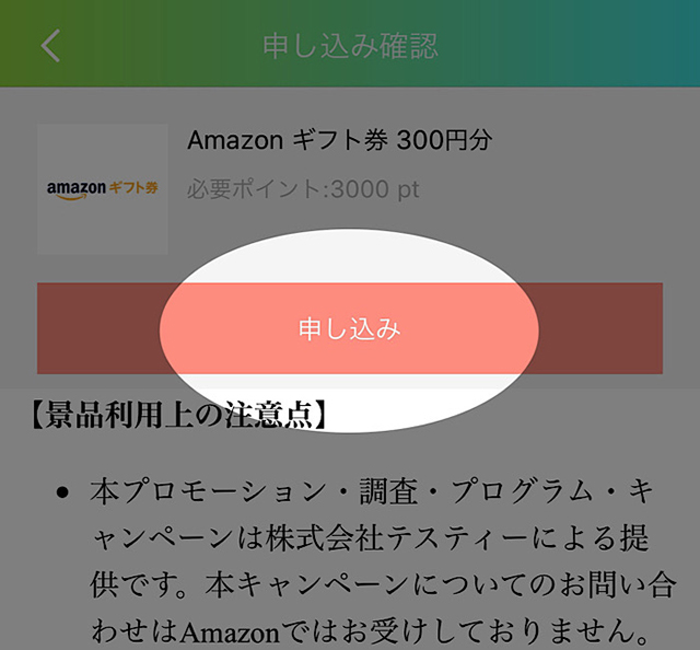 Amazonギフト券の申し込みボタン