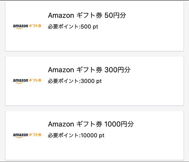 Amazonギフト券の金額を選択