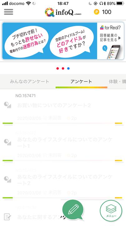 infoQのアプリ画面