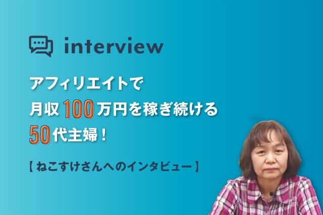 アフィリエイトで月収100万円を稼ぎ続ける50代主婦!ねこすけさんへインタビュー