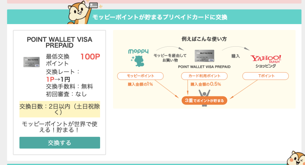 POINT WALLET