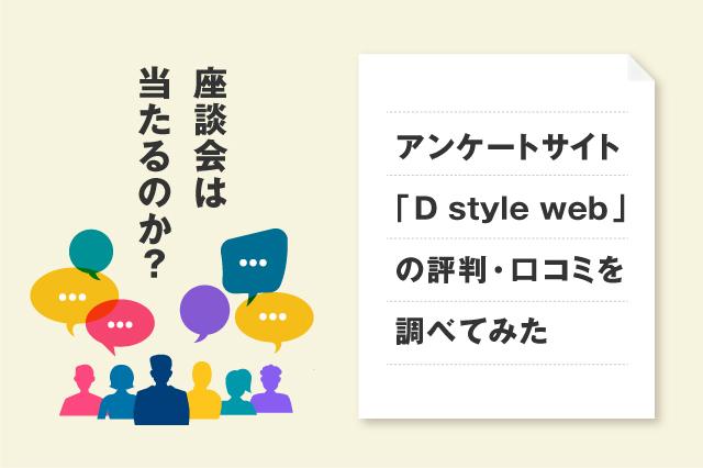 D style webの評判・口コミと座談会に当たらないときの対策を紹介