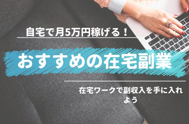 在宅副業のおすすめ!自宅で月5万円稼げる在宅ワークの仕事を紹介