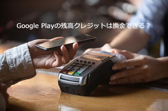 Google Pay 換金