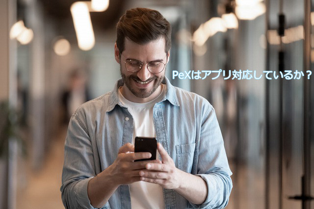 pex アプリ