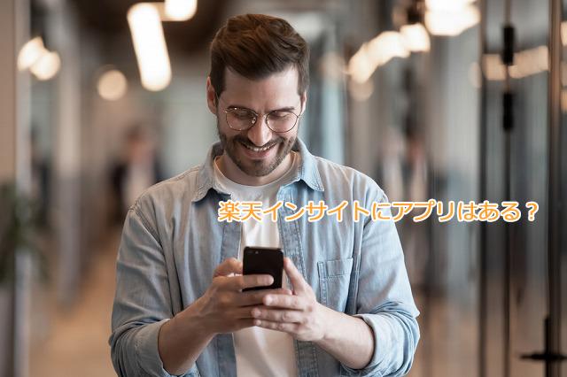 楽天インサイト アプリ