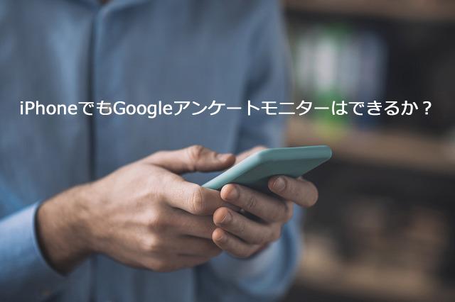 iPhone Googleアンケートモニター