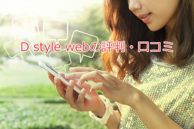 D style web 評判