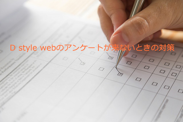 D style web アンケート来ない