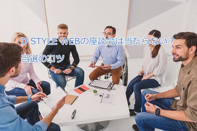 D style web 座談会
