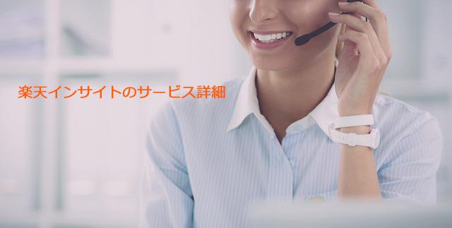 楽天インサイト サービス