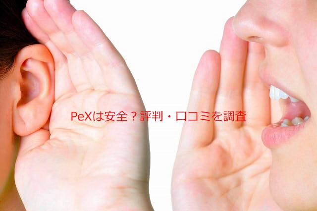 pex 評判