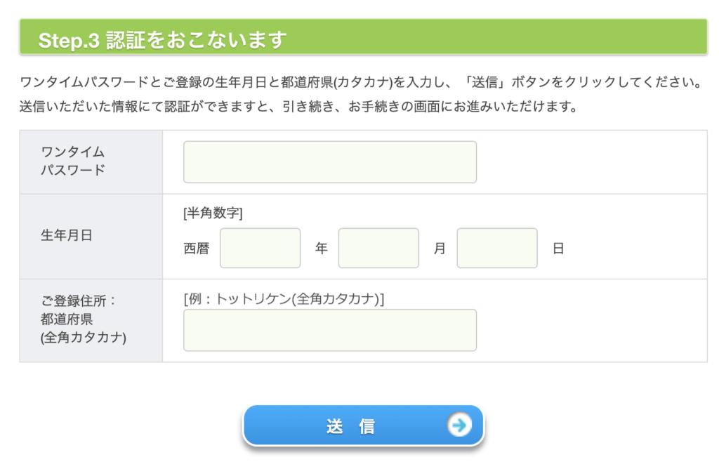 ワンタイムパスワード