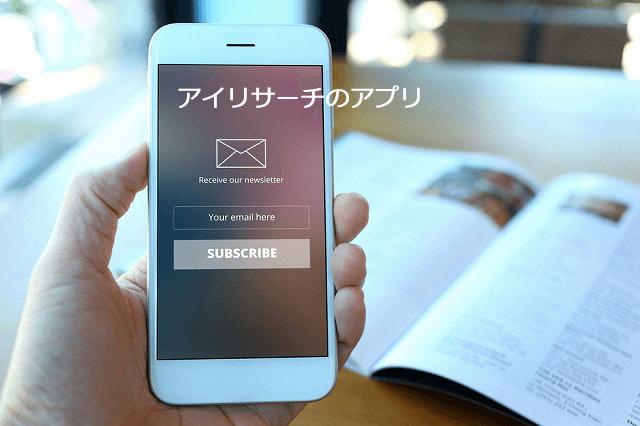 アイリサーチ アプリ