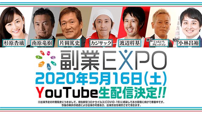 副業EXPOの画像