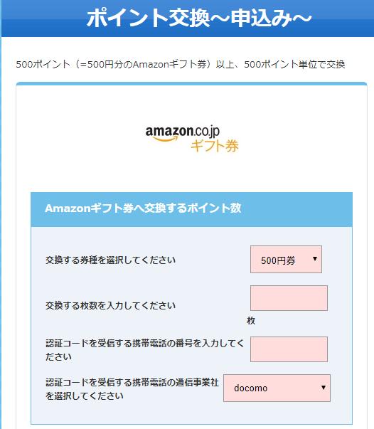 Amazonギフト券の交換
