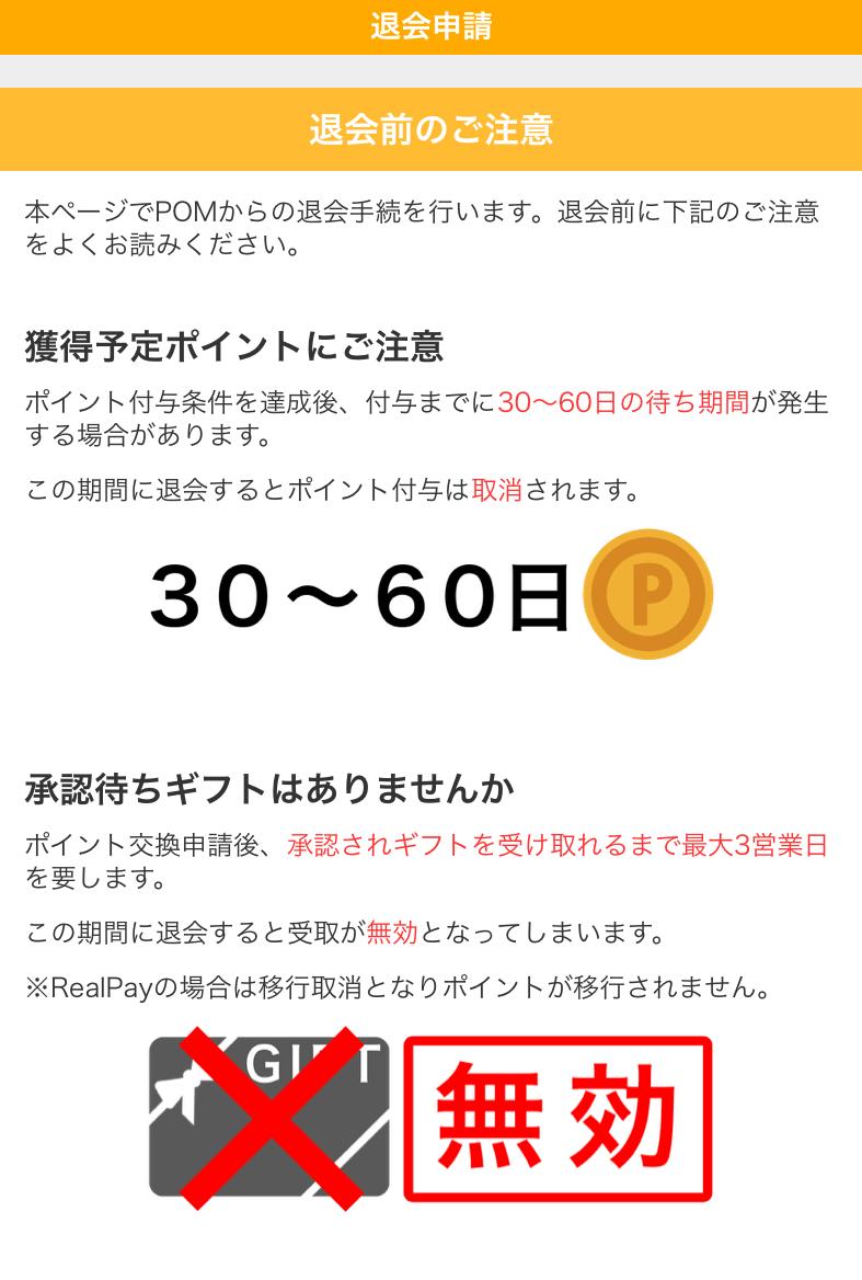 退会申請ページ