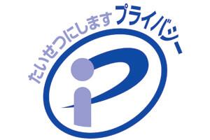 プライバシーマークのイメージ