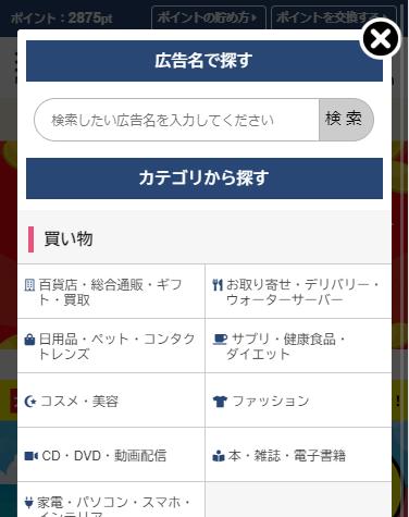 ポイントエニタイムの広告検索画面