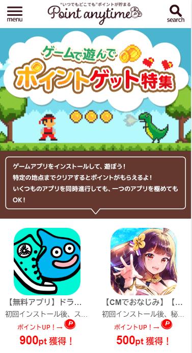 ゲームアプリのダウンロード案件