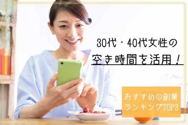 女性におすすめの副業ランキングTOP10!安全に在宅で稼げるスマホの仕事