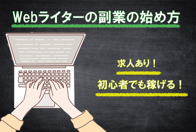 Webライターの副業の始め方!未経験(初心者)でも稼げる?【求人あり】