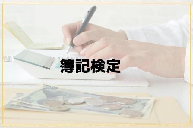 副業で稼ぐ!お金になる資格のおすすめ人気ランキングTOP10