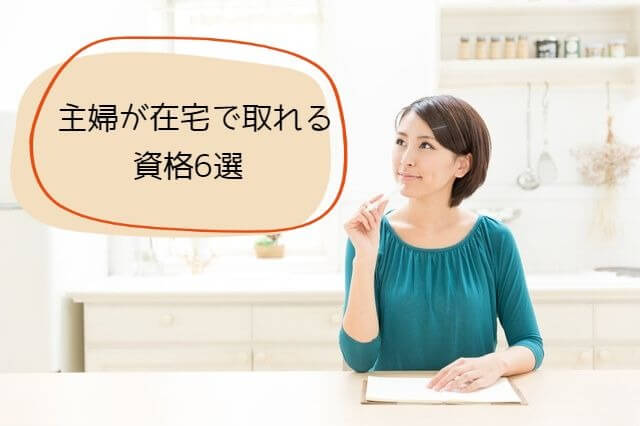 主婦が在宅で取れる資格6選