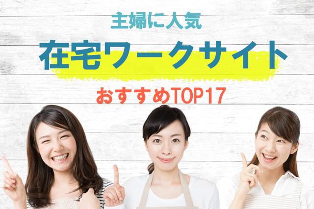 【主婦に人気】在宅ワークサイトおすすめTOP17!初心者でも在宅で資格なしでできる仕事