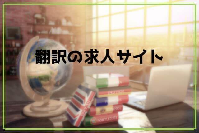 翻訳の求人サイト