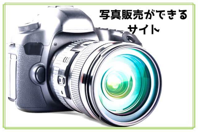 写真販売ができるサイト
