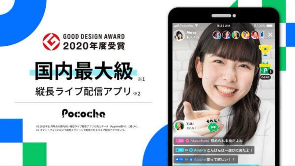 Pococha(ポコチャ)のイメージ画像