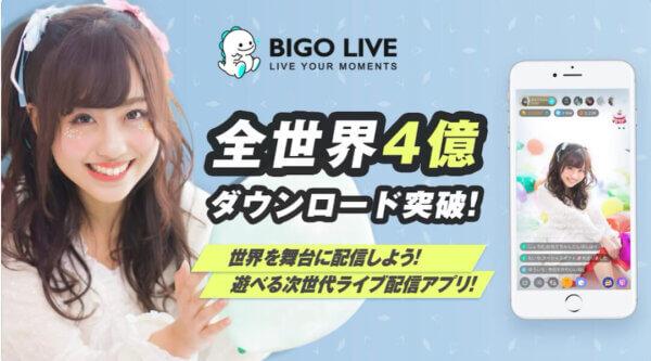 BIGO LIVE(ビゴライブ)のイメージ画像