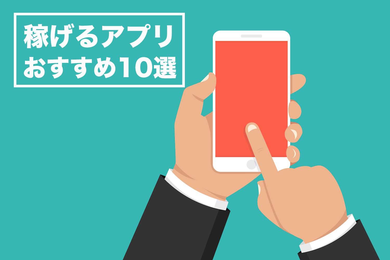 【2021年】お小遣い稼ぎアプリおすすめ10選!安全にスマホで稼ぐ